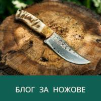 Блог за ножове